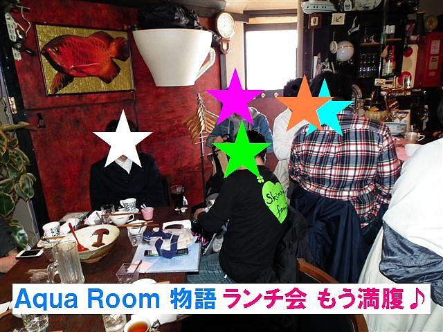 Aqua Room 物語 ランチ会 (4)