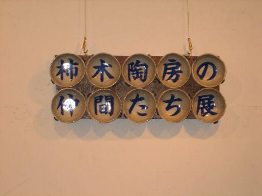 9月2日 陶芸展 1