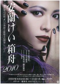 箱舟2010