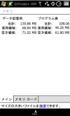 仮新willcom03