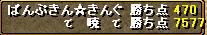 091024gv3akatuki.png