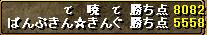 091024gv5akatuki.png