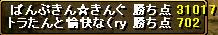 091223gv1tora.png