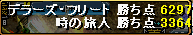 091228gv3tokitabi.png