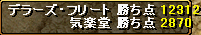 091229gv5kiraku.png
