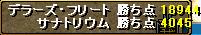 100125gv4sanato.png