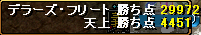 100702gv8-0620teppen.png