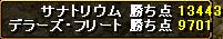 100725gv1sanato.png