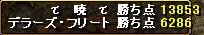 100725gv7akatuki.png