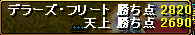 100813gv01teppen.png