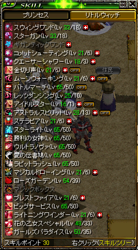 100927skill2.png