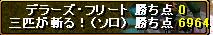101108gv14sanbiki101107.png
