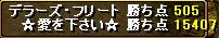 101108gv2aikuda-1019.png