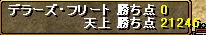 101108gv9tenjou-1028.png