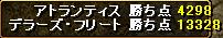 101211gv23atoran1111.png