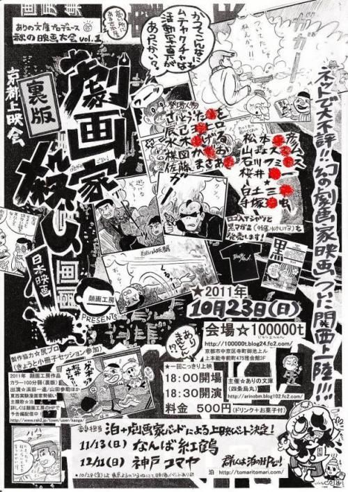 gekigakagoroshi![1]_convert_20110913171618