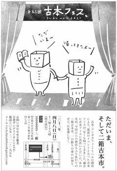 古本フェス4 5