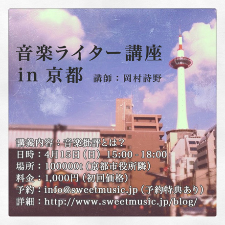 120415_mwkyoto460[1]