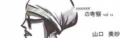 vol11-1.jpg