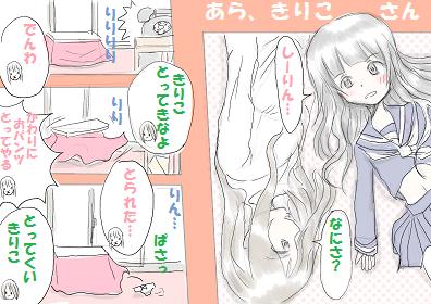 kotatusannple 400 - コピー