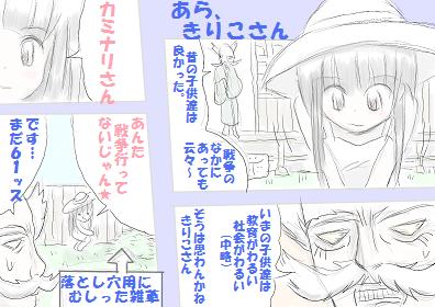 satori2 - コピー