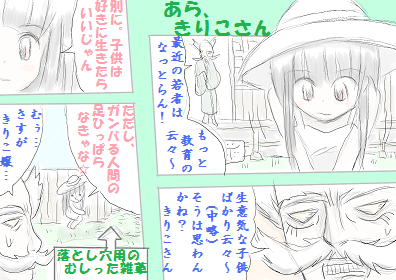 satori1 - コピー