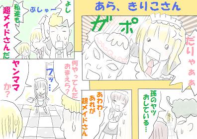 yanmama - コピー