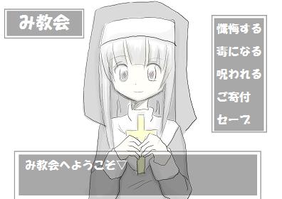 み教会 - コピー