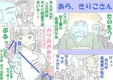 kiriyama - コピー