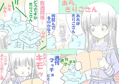 まっちょ - コピー