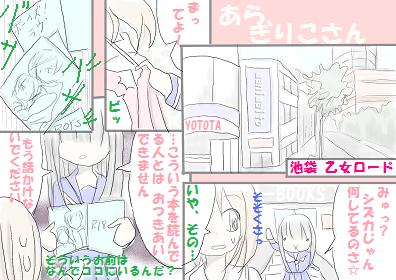 乙女ロード - コピー