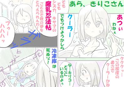 あつぃ - コピー