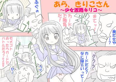 少女カード - コピー