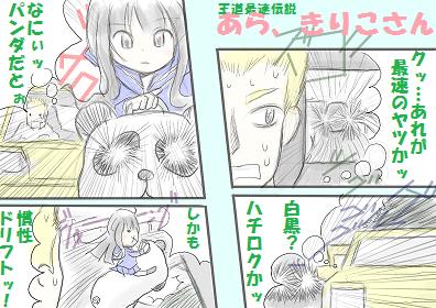 頭文字K - コピー