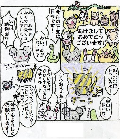 あけおめ漫画