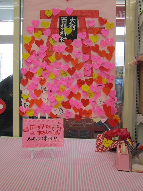 バレンタイン神社