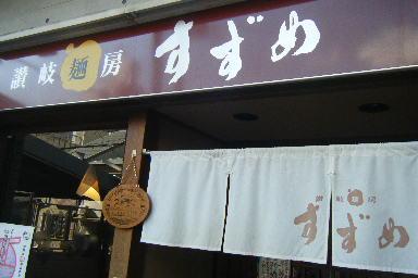 BLOG讃岐麺房すずめ0004