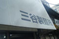 BLOG三谷製麺所0018