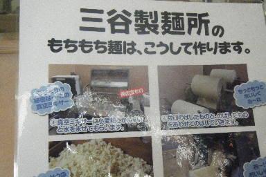 BLOG三谷製麺所0020