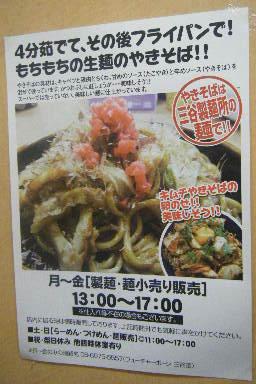 BLOG三谷製麺所0021