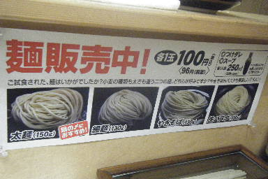 BLOG三谷製麺所0026
