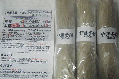 BLOG三谷製麺所0028