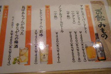 BLOGさんきゅう寿司0030