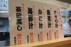 BLOGさんきゅう寿司0034