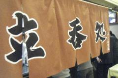 BLOGさんきゅう寿司0009