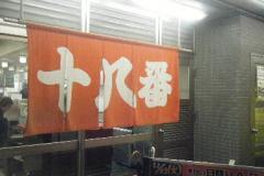 BLOGかんちゃんから家メン0018