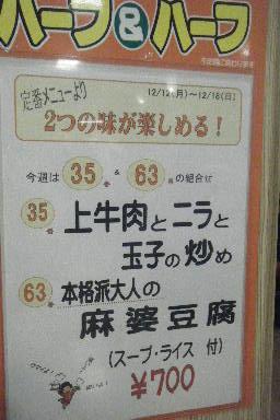 BLOGかんちゃんから家メン0011