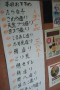 BLOG家メシ 三谷さんの焼そば0006