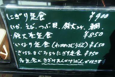 BLOG手打ちうどん 権兵衛0011