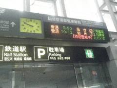 BLOG東北20110003